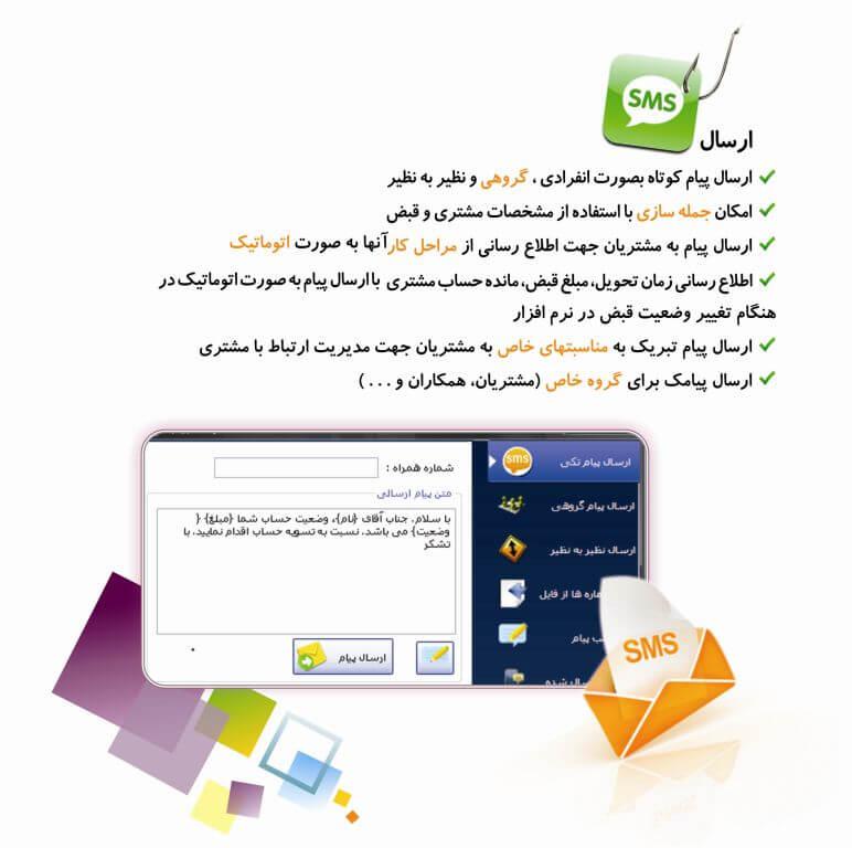 06 SMS - اتوماسیون عکاسی و فیلمبرداری رایکا