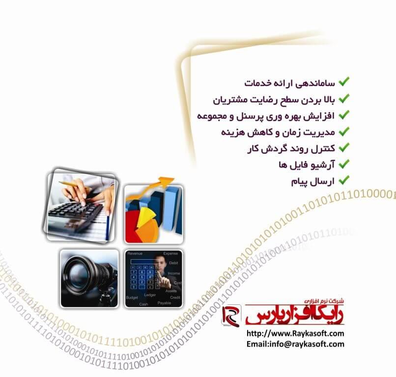 09 LastPage - اتوماسیون عکاسی و فیلمبرداری رایکا