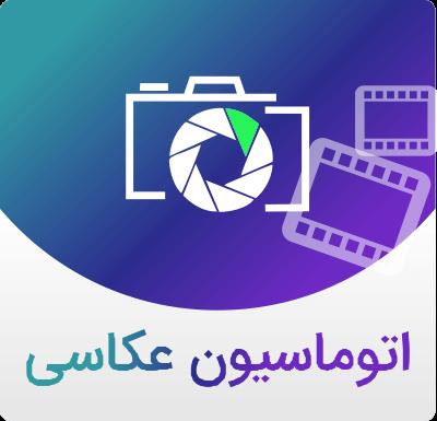 Automation - اتوماسیون عکاسی و فیلمبرداری رایکا